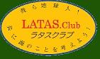LATAS.Club ラタスクラブ